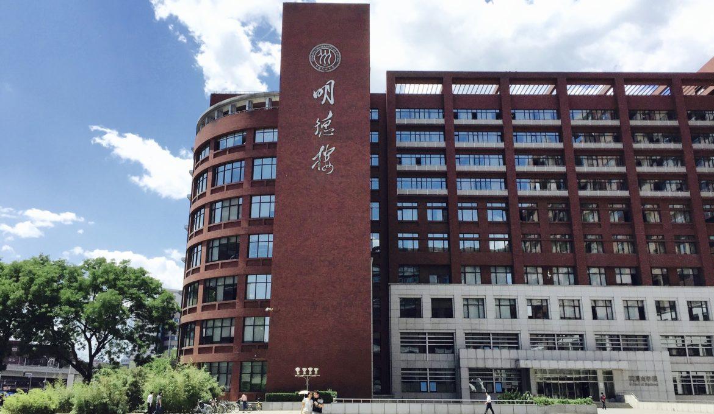 renmin-university-of-china-1770483_1920